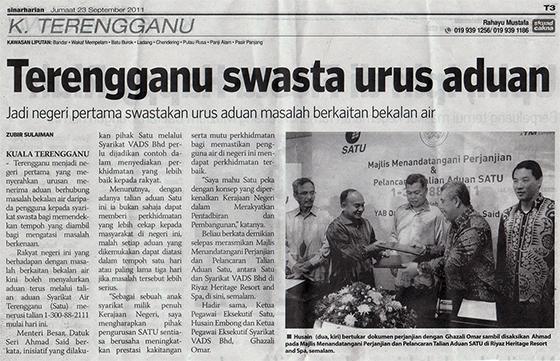 Terengganu Swasta Urus Aduan